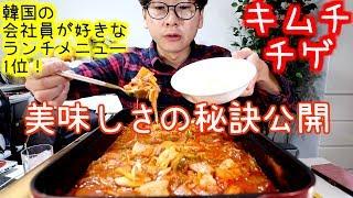 【韓国料理】激ウマ!キムチチゲの作り方を韓国人が教えます【モッパン】