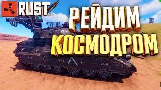Rust - Рейдим Космодром | Раст выживание на классике | Раст рейдим танк. KTOTAMIUS
