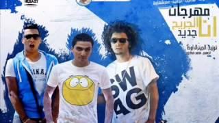 اغاني حصرية Oka Wi Ortega ft. Omar Sha2awa - Ana El Garee7 | أوكا و أورتيجا و عمر شقاوه - أنا الجريح تحميل MP3