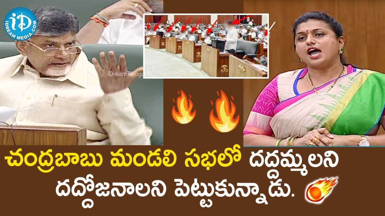 AP Assembly LIVE - Day 5: MLA Roja Satirical Comments on Chandrababu