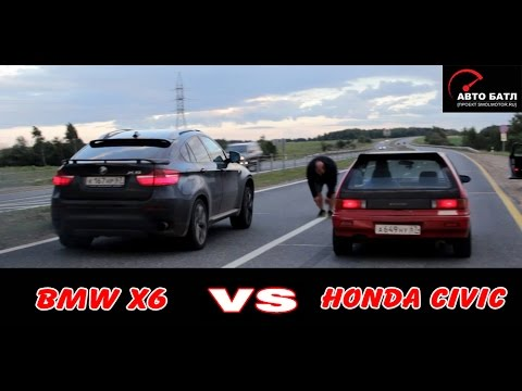 Заезд BMW X6 и Хонды Сивик