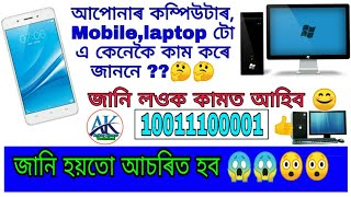 How to work computer & mobile ......Ankur Kumar video 😁😁