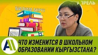 Образование в Кыргызстане: Реформы только начинаются? \\ Апрель ТВ