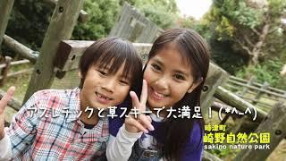 【PR動画】時津町崎野自然公園