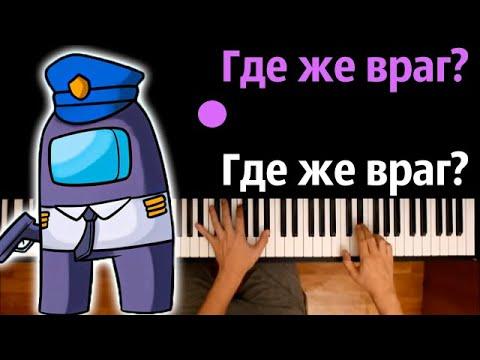 @Retroman_YT  - Где же враг, где же враг (Пародия) ● караоке | PIANO_KARAOKE ● ᴴᴰ + НОТЫ & MIDI