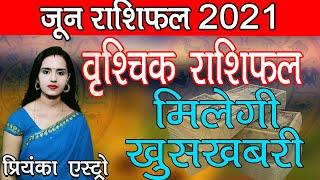 VRISHCHIK Rashi– SCORPIO | Predictions for JUNE - 2021 Rashifal | Monthly Horoscope | Priyanka Astro - PREDICT