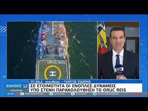 Oruc Reis | Σε ετοιμότητα οι Ελληνικές Ένοπλες Δυνάμεις | 14/10/2020 | ΕΡΤ