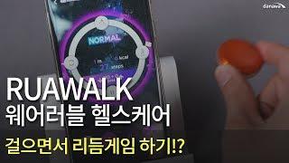 RUAWALK 웨어러블 헬스케어 - 걸으면서 즐기는 리듬게임