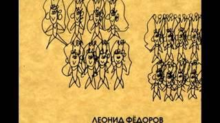 Leonid Fedorov - Anabena / Леонид Федоров - Анабэна (2001)