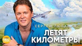 Сергей Любавин  - Летят километры (Lyric Video 2018)