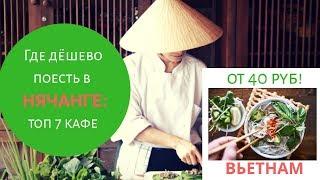 Где дёшево поесть в Нячанге 2019: ТОП-7 кафе | видео блог о Вьетнаме