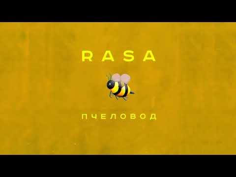 RASA - Пчеловод (Премьера трека, 2019)