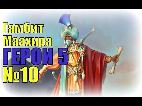 Видео прохождение игры герои магии и меча 6