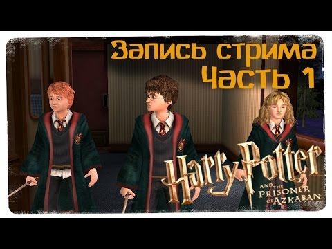 Гарри Поттер и узник Азкабана - Запись стрима #1