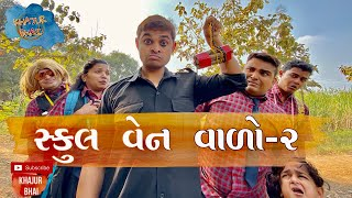 સ્કૂલ વેન વાળો - ૨ | Khajur Bhai | Jigli and Khajur | Khajur Bhai Ni Moj | Nitin Jani | New Video