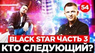 Black Star 3 ЧАСТЬ!  Розыгрыш наушников | Миллиард на рекламе | Клава Кока, Натан и Тимати! - YouTube