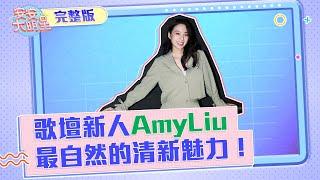 歌壇新人AmyLiu 最自然的清新魅力!