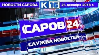 Новости Сарова 26.12.2018