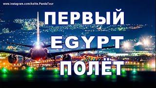 Первый ПОЛЕТ на САМОЛЕТЕ. ЕГИПЕТ. СВОИМ ХОДОМ. экскурсия в ИЗРАИЛЬ из ШАРМ ЭЛЬ ШЕЙХ. отдых. аэропорт
