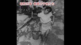 昭和35年東京都中央区佃島の子供たちと渡し船