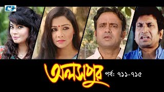 Aloshpur   Episode 711-715   Fazlur Rahman Babu   Mousumi Hamid   A Kha Ma Hasan
