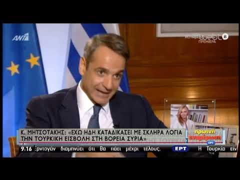 Αντίθετος με τις στρατιωτικές επιχειρήσεις στη Συρία ο πρωθυπουργός | 15/10/2019 | ΕΡΤ