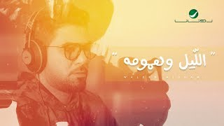 Waleed Al Shami ... Al Leil Wa Hmoumah - Lyrics Video | وليد الشامي ... الليل و همومه - بالكلمات
