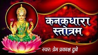 KANAKADHARA STOTRAM (IN SANSKRIT) !! श्री लक्ष्मी जी का शक्तिशाली स्तुति #Spiritual Activity