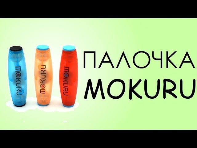 Видео Мокуру