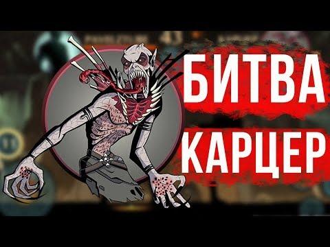МУЛЬТИК для ДЕТЕЙ Shadow Fight 2 КАРЦЕР