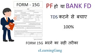 Form 15G for PF withdrawal | How to fill form 15G | Save TDS on PF Withdrawal Process Online | TDS