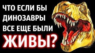 Что, Если бы Динозавры Все Еще Были Живы?