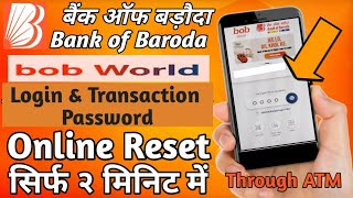 What is bank of baroda application password