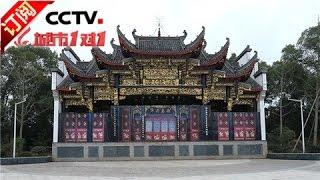 《城市1对1》 20170312 戏剧之城 中国 乐平-意大利 维罗纳  CCTV-4【节目简介】《城市1对1》是全球唯一一档固定的境内外城市交流访谈节目。节目开播于2010年12月5日,每周一期,每期45分钟,通过中央电视台中文国际频道(CCTV-4)面向全球播出。《城市1对1》更新时间:每周日《城市1对1》官方高清播放列表:https://goo.gl/h0dUpB【订阅CCTV-4中文国际官方频道】: http://goo.gl/HcZaeZ ■□关注CCTV官方账号 Like us on Facebook■□Facebook: CCTV-4 中文国际: https://www.facebook.com/CCTV.CH/CCTV: https://www.facebook.com/cctvcom/Twitter: https://twitter.com/CCTVInstagram: http://instagram.com/cctv■□关更多精彩官方视频,请关注我们■□CCTV: https://goo.gl/gYT8W8CCTV春晚: http://goo.gl/A9V00oCCTV English:http://goo.gl/CpzC0HiPanda:http://goo.gl/jHLOia■□更多CCTV-4精彩节目官方超清■□《中国舆论场》官方高清播放列表:https://goo.gl/ZfzF2F《权威发布》官方高清播放列表:https://goo.gl/WziDQM《中国新闻》官方高清播放列表:https://goo.gl/h70m6G《快乐汉语》官方高清播放列表:https://goo.gl/UrinwO《中华医药》官方高清播放列表:https://goo.gl/A53gMN《天涯共此时》官方高清播放列表:https://goo.gl/tkGA81《深度国际》官方高清播放列表:https://goo.gl/6aOQ79《城市1对1》官方高清播放列表:https://goo.gl/h0dUpB《今日亚洲》官方高清播放列表:https://goo.gl/D5IBGZ 《海峡两岸》官方高清播放列表:https://goo.gl/7SCSUh《走遍中国》官方高清播放列表:https://goo.gl/iR2NOv《华人世界》官方高清播放列表:https://goo.gl/qsc0m9《国宝档案》官方高清播放列表:https://goo.gl/iCS6rg《中国文艺》官方高清播放列表:https://goo.gl/7oKLVA《互联网时代》官方高清播放列表:https://goo.gl/5wmvQW《中国经济》官方高清播放列表:https://goo.gl/4W3tKH《文明之旅》官方高清播放列表:https://goo.gl/Cq58jV《外国人在中国》官方高清播放列表:https://goo.gl/fNQv5i《今日关注》官方高清播放列表:https://goo.gl/0bl2rY《远方的家》官方高清播放列表:https://goo.gl/LbxOzR