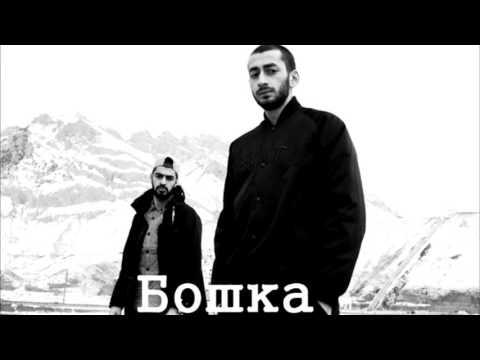 MiyaGi & Эндшпиль–Бошка ft. Brick Bazuka