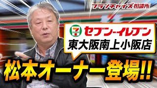 【ご本人】セブンイレブン東大阪の乱の真相!松本実敏オーナー特別出演回!!