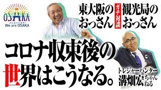 【コロナ後の世界はこうなる】東大阪のすげーおっさん×観光局のおっさんガチ対談!!