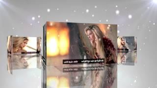 تحميل و مشاهدة أجمل رومانسيات 2013 خدّاع / ميريام عطا الله MP3