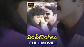 Vinta Dongalu Telugu Full Movie    Rajasekhar    Nadhiya    Kodi Ramakrishna    K Chakravarthy