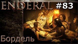 Enderal прохождение на русском 83 Бордель