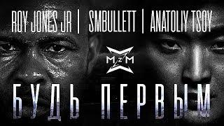 Roy Jones Jr, Smbullett и Anatoliy Tsoy -  Будь первым (Official Audio 2017)