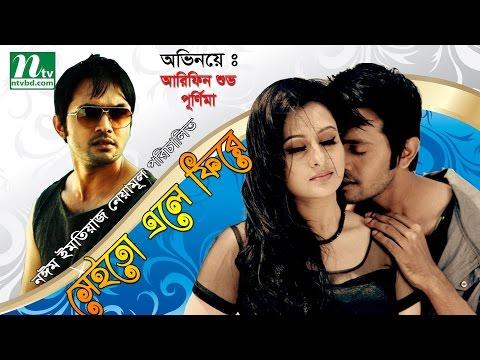 Bangla Romantic Natok -Sei to fire ale | Arefin Shuvo | Purnima |