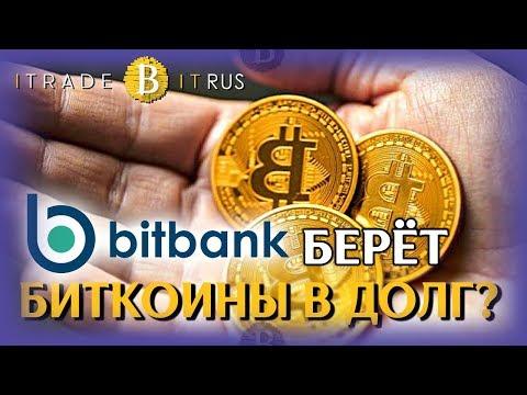 Вложения в криптовалюту под проценты