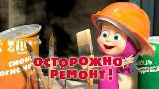 Маша и Медведь: Осторожно, ремонт! (Серия 26)