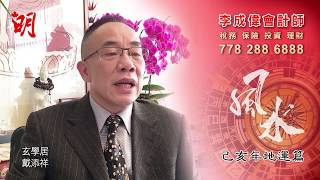 玄學大師戴添祥談2019豬年風水