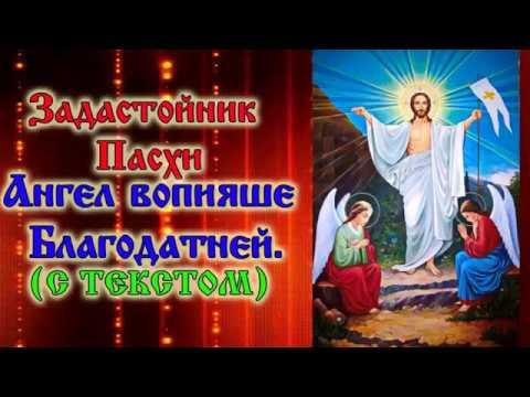 Пасхальное песнопение Ангел Вопияше Благодатней: чистая Дево, радуйся! аудио с текстом и иконами