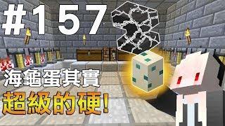 【Minecraft】紅月的生存日記 #157 海龜蛋居然比鐵砧硬?