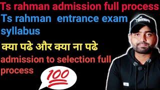 Ts rahman admission full process || Ts rahman entrance exam syllabus || ts rahman selection process