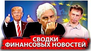 Сводки финансовых новостей | Aftershock.news