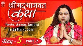 Shrimad Bhagwat Katha || 16 TO 22 December 2018 || Day 5 Part 2 || Sillod Aurangabad || THAKUR JI